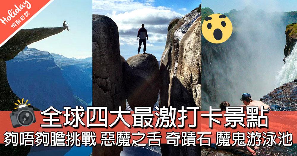 「影張相嘖!」世界四大著名驚心景點!為左影相可以去到幾盡?