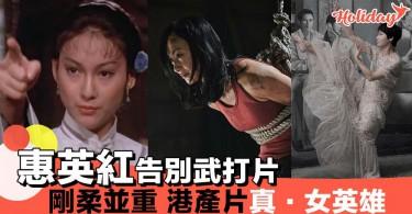惠英紅告別動作片之作《Mrs.K》剛柔並重嘅「真.女英雄- 惠英紅」!