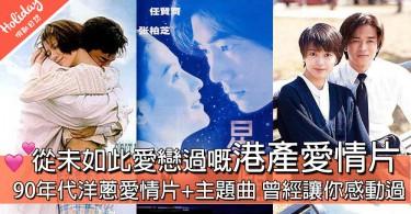 「紙巾唔該」90年代曾經令你感動過嘅港產愛情片~好洋蔥呀!