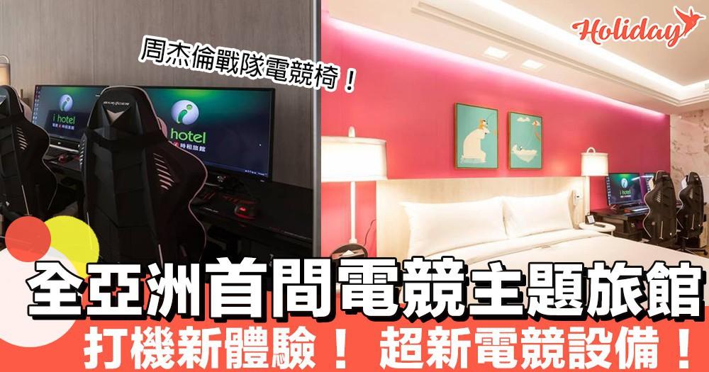 打機新體驗!全亞洲首間電競主題旅館~用最新電競設備打完機就訓好嘆呀!