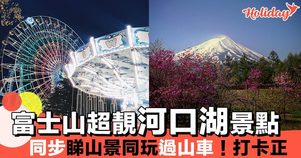 去日本嘅朋友可以參考下!東京富士山河口湖超靚景色~沿途仲有富士急樂園~