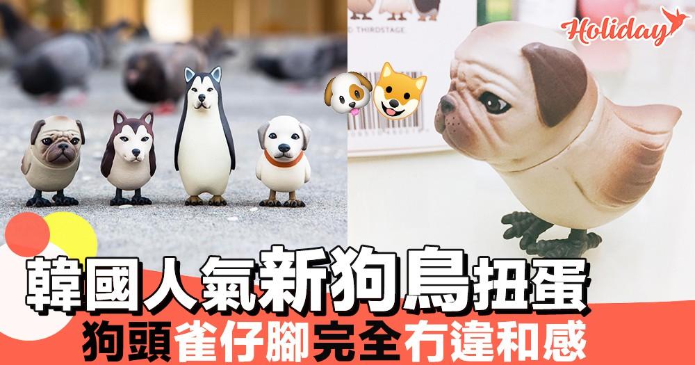 韓國人氣新扭蛋~狗頭加雀仔腳變身成狗鳥~隻隻都咁得意啊!