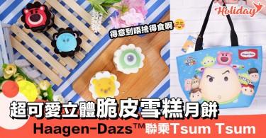 Häagen Dazs™聯同Tsum Tsum又發功了~超可愛3D卡通人物脆皮雪糕月餅!睇見都唔捨得食啊~