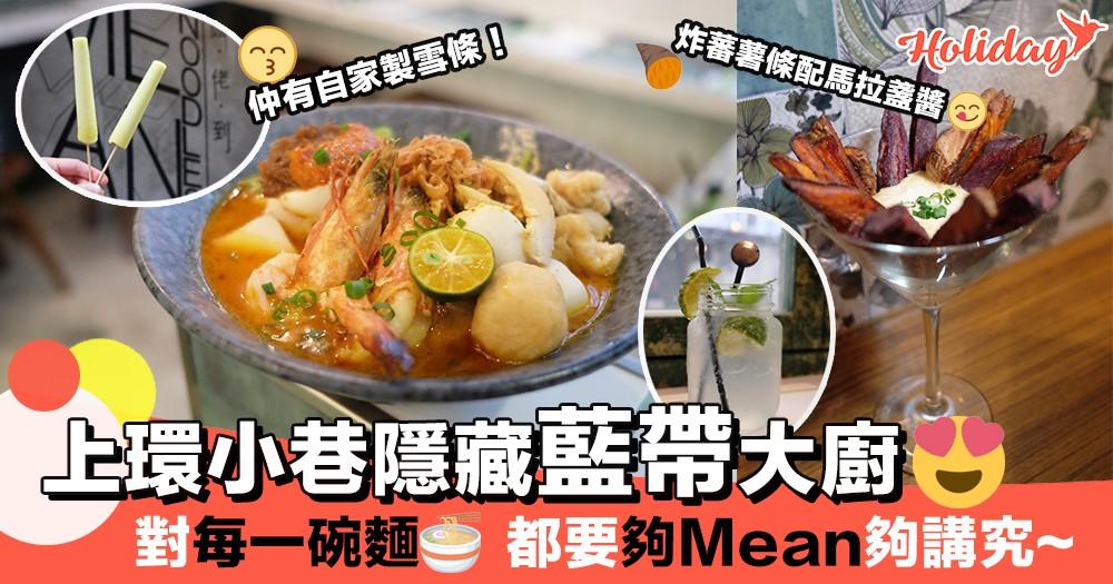 上環小巷隱藏藍帶大廚 新開東南亞麵食~食麵都要食得夠mean!