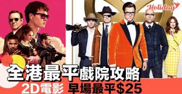 「睇場戲嘖!」全港最平戲院一覽 入場睇戲唔通要轉戰早場?
