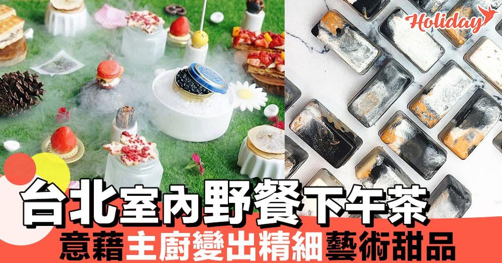台北室內野餐下午茶 意藉主廚將藝術融入甜品 黑金雲石朱古力 好型格啊!