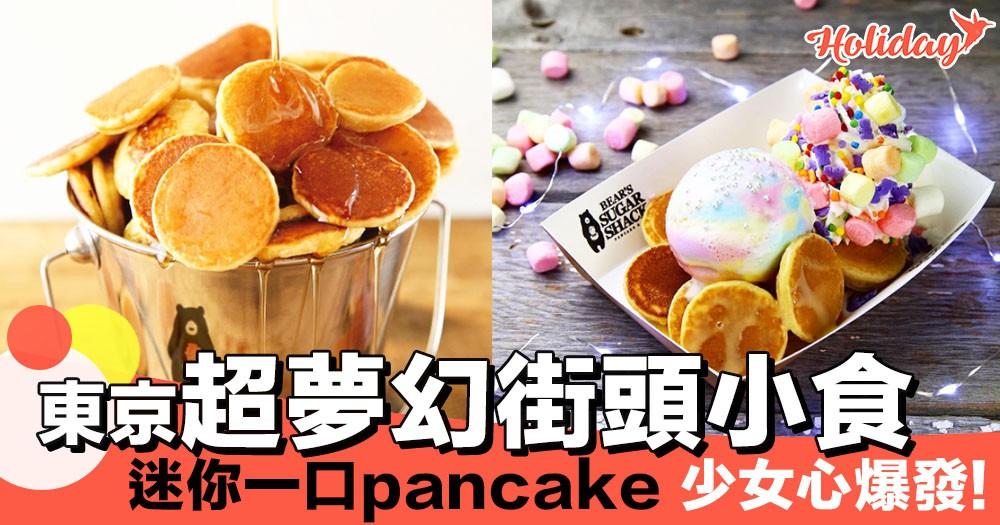 東京街頭超夢幻小食! 迷你一口pancake! 色彩繽紛好靚呀~