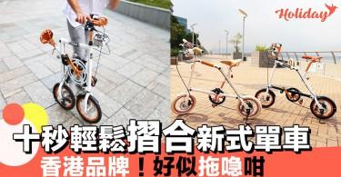 科學園新潮流~十秒輕鬆摺合又方便入地鐵嘅單車!好似拖喼咁~