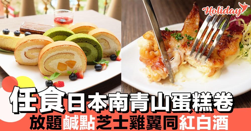 甜品時間!甜之盛宴放題之任食日本南青山人氣蛋糕卷~快快約閨密一齊嚟!