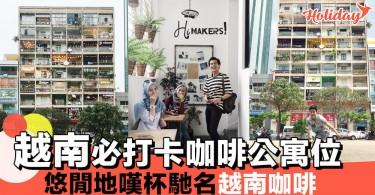 充滿越法小情調!胡志明市越法文化交錯咖啡公寓位~飲番杯馳名嘅越南咖啡!