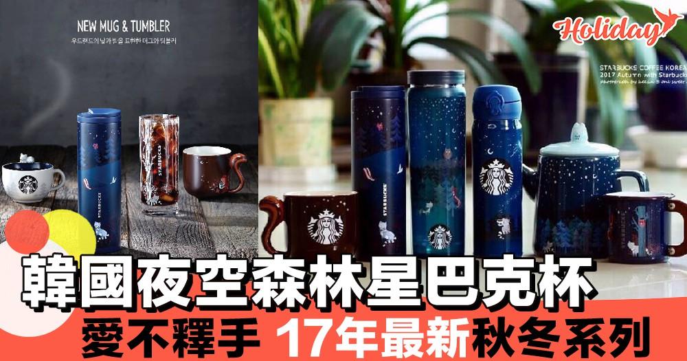 2017年韓國最新夜空森林Starbucks杯!文青大愛~教人如何不愛它!