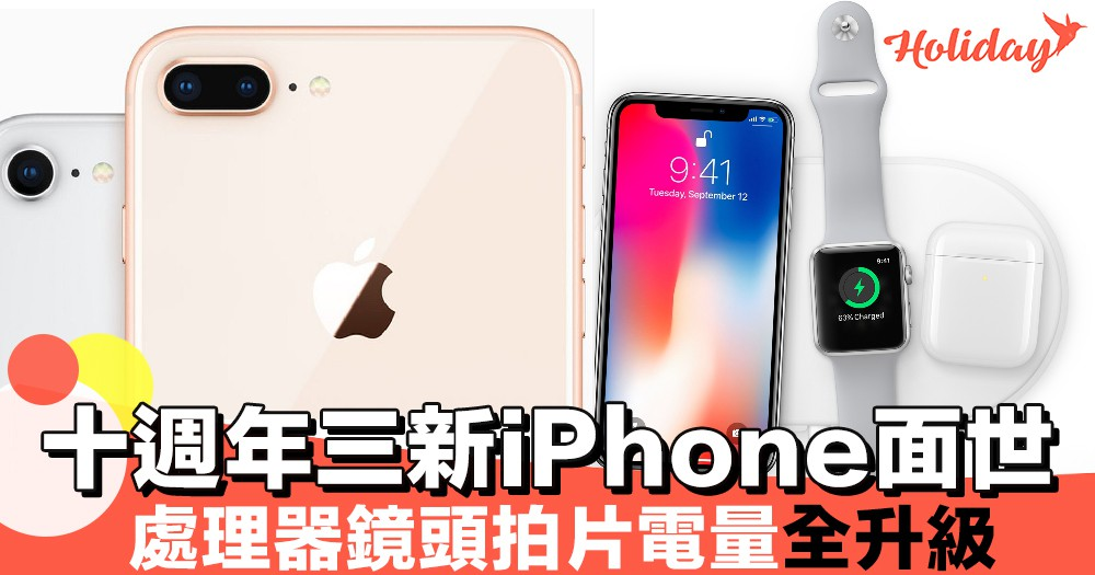 最快22/9有新手機用~AppleWatch出新系列~ApplePower明年推出!