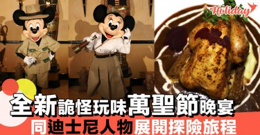 迪士尼「米奇Halloween大解迷」晚宴~早5日預訂可享85折~「奇妙處處通」~會員更可享75折優惠!