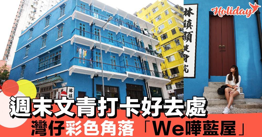 從舊建築認識香港歷史文化!強烈顏色對比~影相必到!
