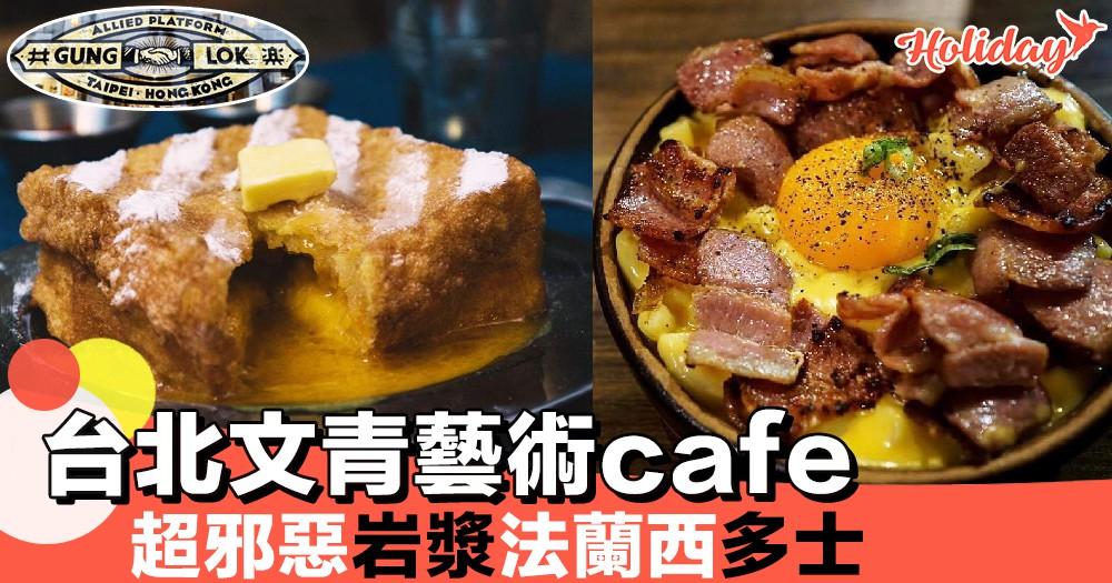 台北共楽GungLok唔止係一間cafe~而係一間藝術店!