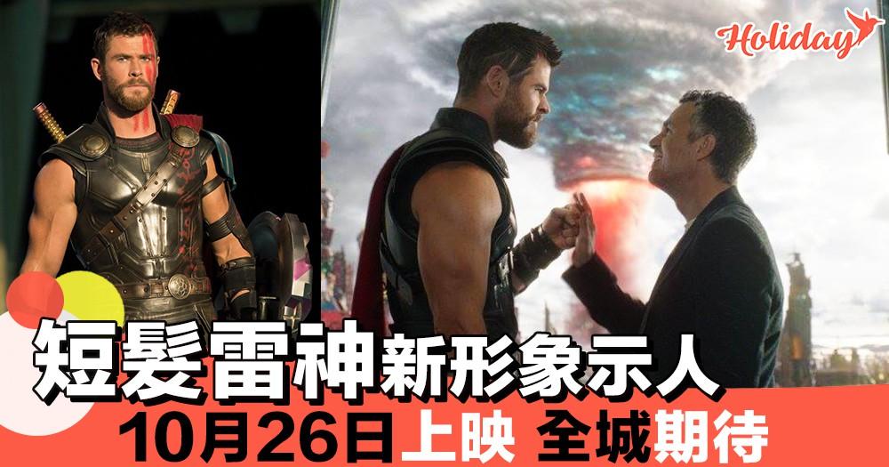 Marvel系列《雷神奇俠3:諸神黃昏》~下月上映!未睇先興奮呀!
