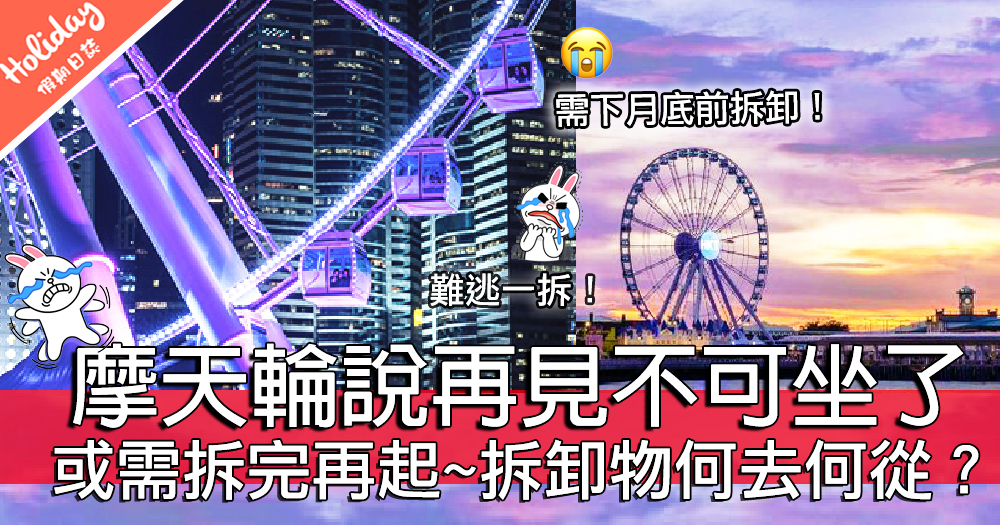 中環摩天輪需10底或之前拆卸~新舊營辦商傾唔掂!原址重建需耗20個月!