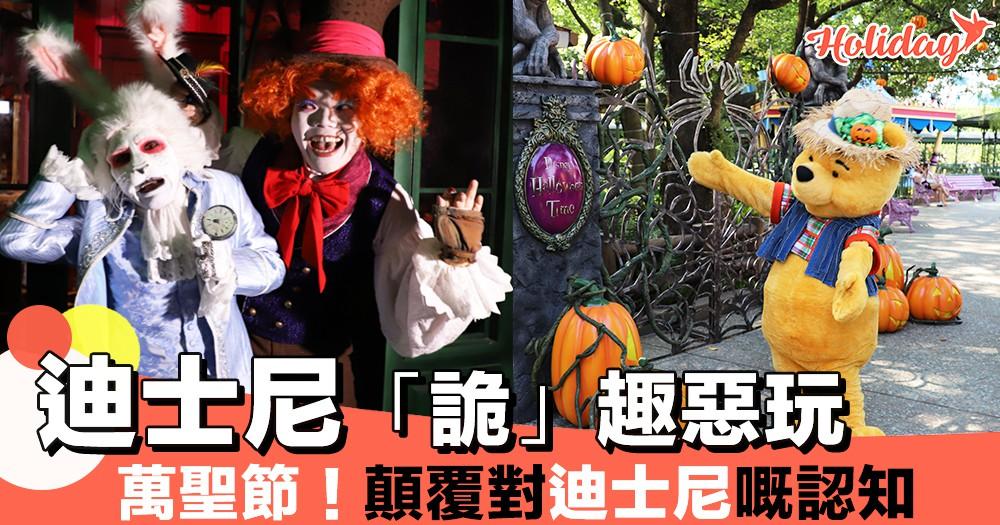 10月萬聖節~香港迪士尼一連48日「詭」趣惡玩!意想不到嘅體驗啊!