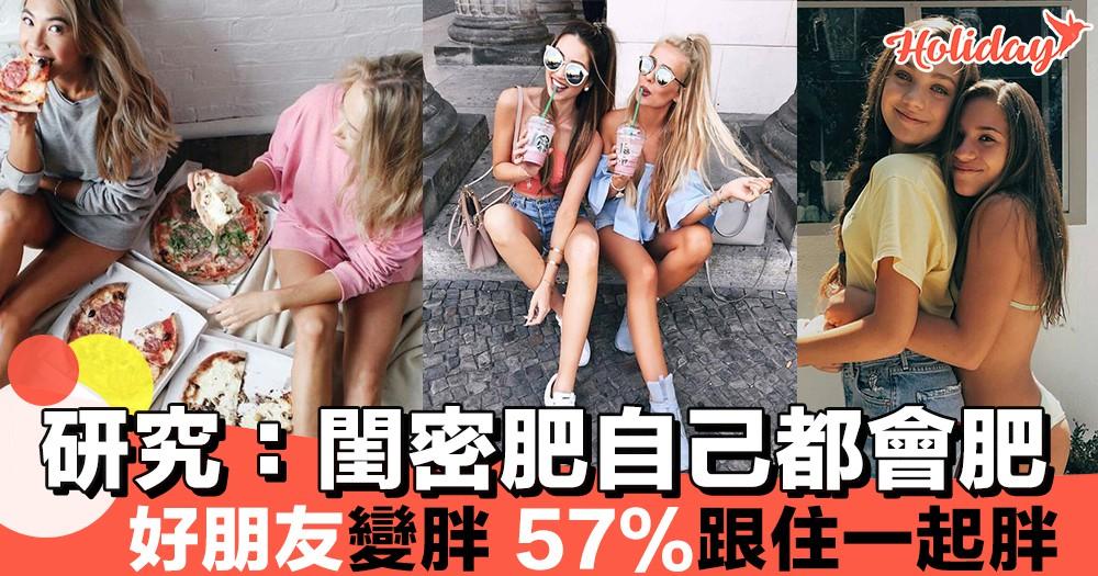 研究發現:好朋友變胖,自己也有57%機會跟著一起胖!只怪我跟你感情太好~~