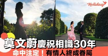 好浪漫~莫文蔚同老公皇宮甜蜜慶祝相識30年!好似童話愛情咁!