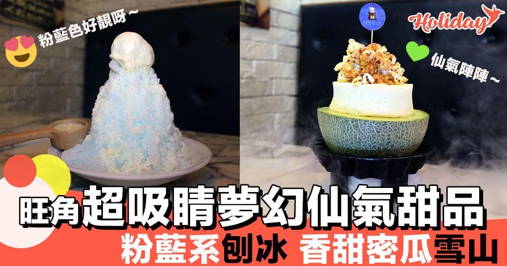 旺角創意甜品~吸睛粉藍刨冰山!仙氣蜜瓜配熱香餅!一定要相機食先呀~