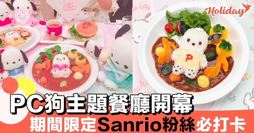 PC狗捱出頭啦!日本Pochacco主題餐廳閃亮開幕~粉絲要朝聖啦!