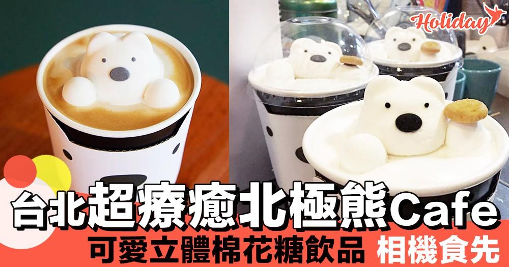 台北cafe推介~超療癒北極熊飲品~好得意呀!