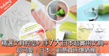 精選文具控必入手七大日本超實用文具~超可愛!日本人創意真係爆哂棚!