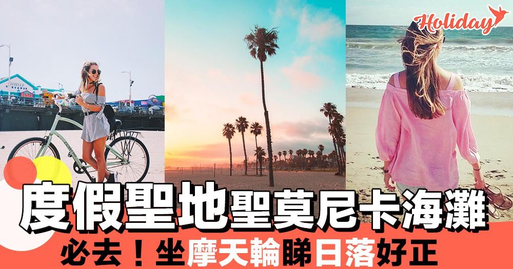 大家心中嘅度假聖地~美國加州最靚沙灘Santa Monica!超想去啊!