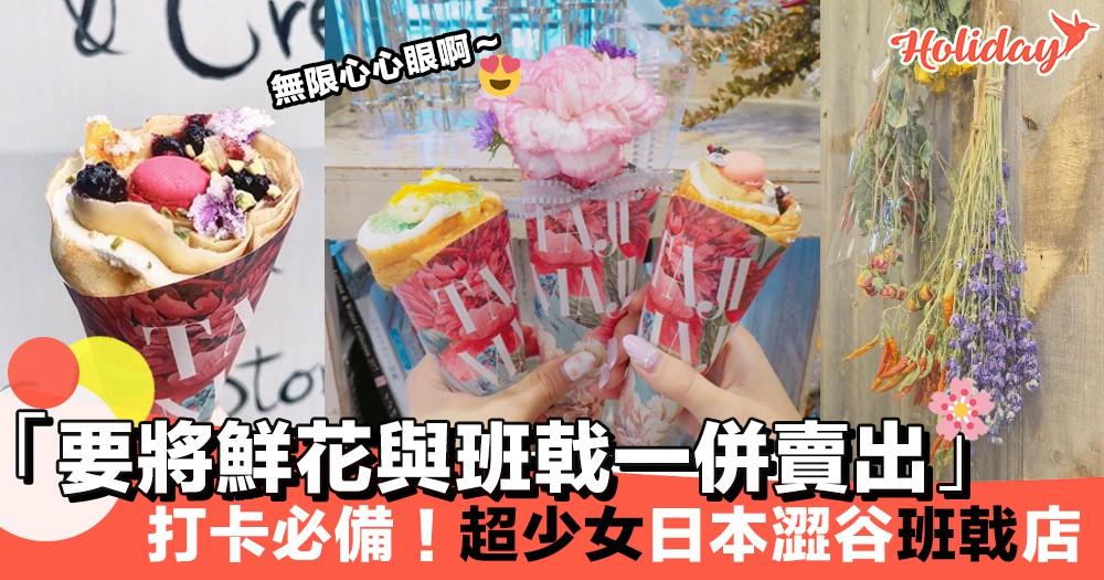 「要將鮮花與班戟一併賣出~」日本浪漫花花班戟概念店 少女心要爆發了!