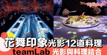 花舞印象! Art by teamLab 釋放後又重新連接的世界! 將光影結合享受共12道料理