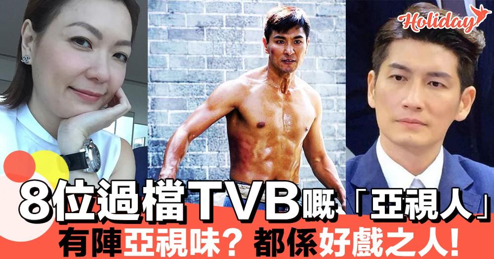 洗唔洗得甩陣亞視味?8個過檔TVB嘅亞視出身藝人,你又buy邊個呢?