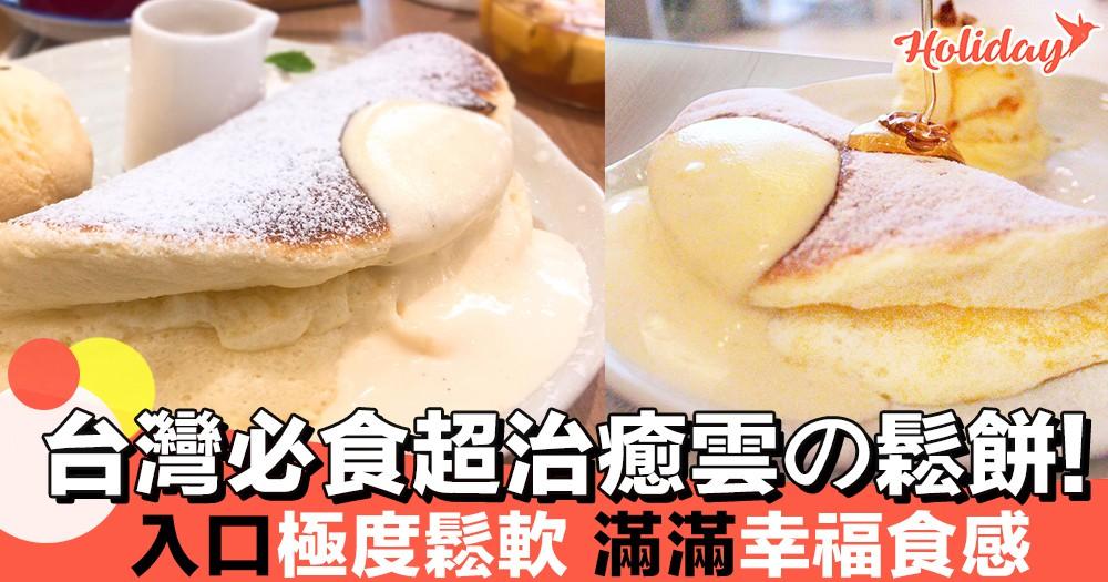 入口即溶啊~~台灣必食超鬆軟雲の鬆餅,賣相治癒幸福食感~~