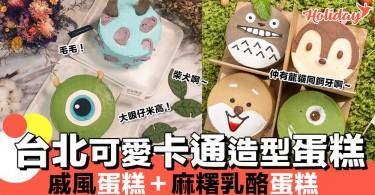 台北可愛卡通造型蛋糕 戚風蛋糕+麻糬乳酪蛋糕 唔忍心食啊喂~