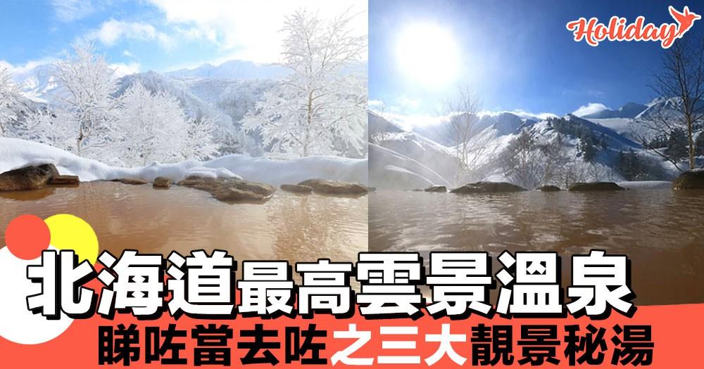 北海道最高雲海溫泉 三大靚景秘湯 聽講聖誕連放四日喎~