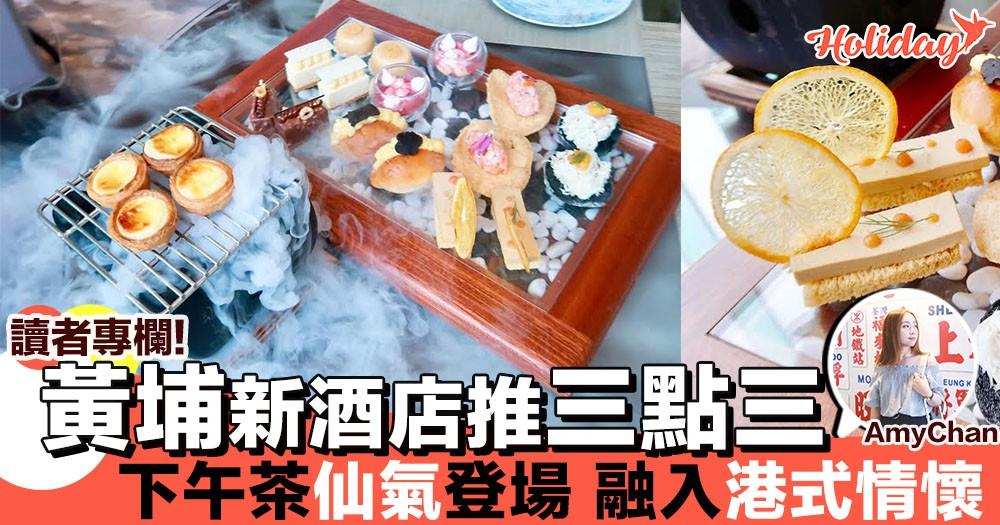 【專欄分享:Amy Chan】黃埔新酒店 推三點三下午茶 仙氣登場