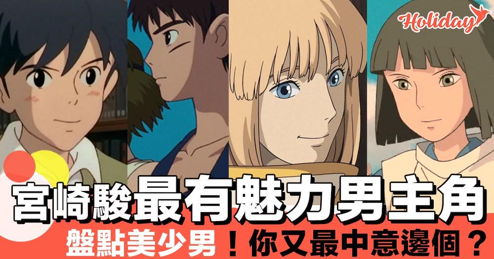 盤點宮崎駿五位最有魅力男主角!唔知你又最中意邊個呢~