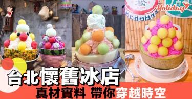 台北懷舊風冰店!『尋庄懷舊冰店』帶你坐時光機回到舊台灣~
