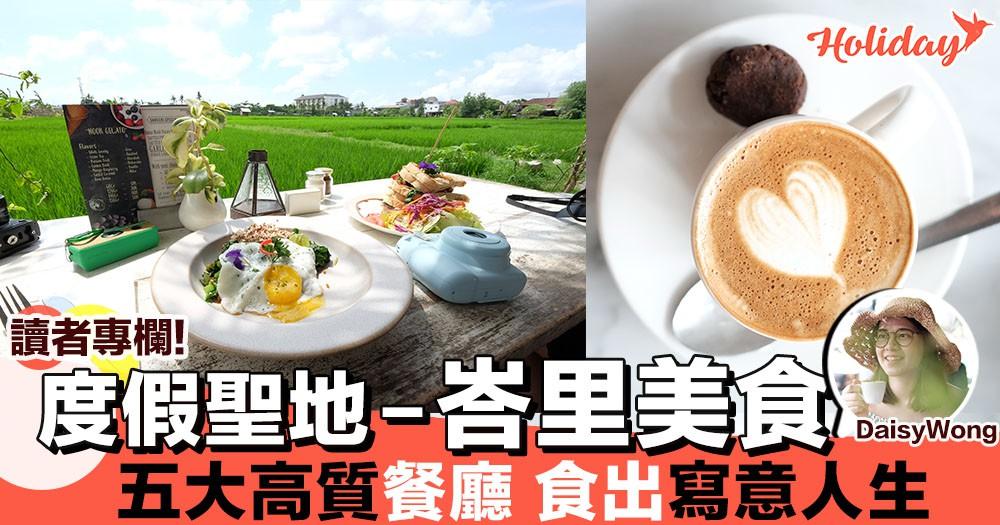 【專欄分享:DaisyWong】- 遊走度假聖地 - 峇里美食 5大高質餐廳 食出寫意人生