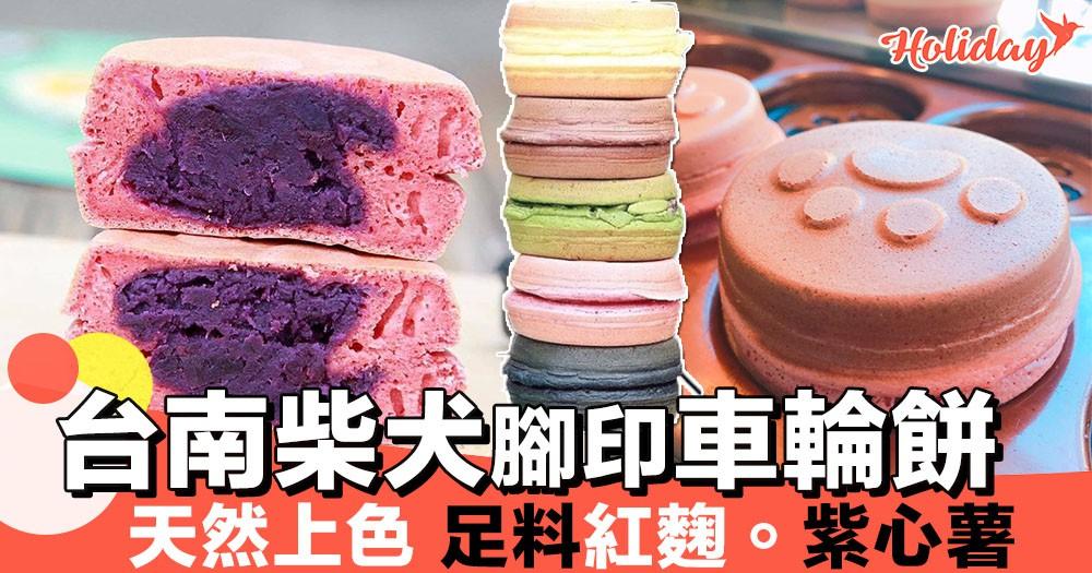台南柴犬腳印車輪餅 天然上色 足料紅麴。紫心薯 五顏六色好吸引啊~