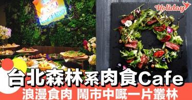 台北森林系肉食Cafe 浪漫食肉 鬧市中嘅叢林 係拉芝啊~