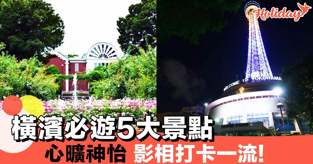 東京都內行到悶?出走去近郊啦!橫濱必遊5大景點~心曠神怡影相一流!