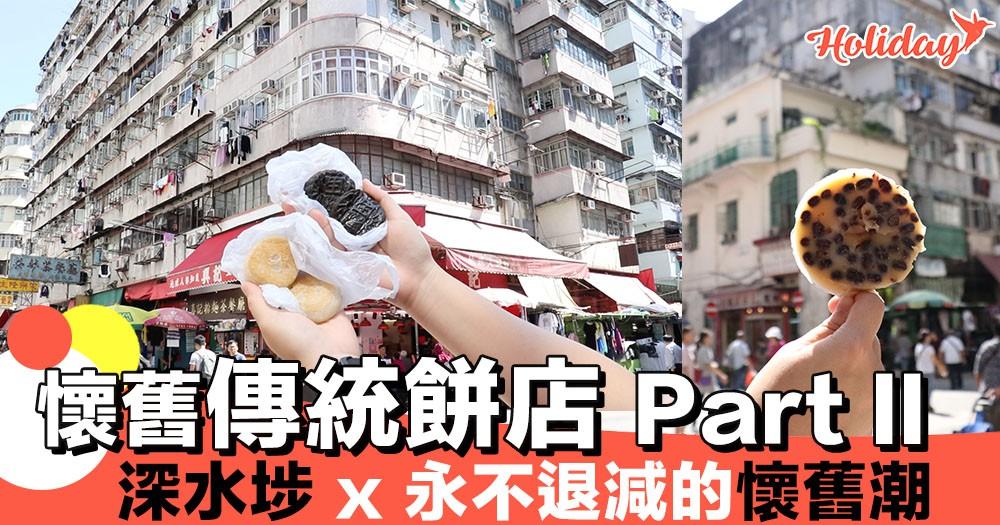 懷舊傳統餅店PartII 深水埗x永不退減懷舊潮 豆多黃糖香砵仔糕