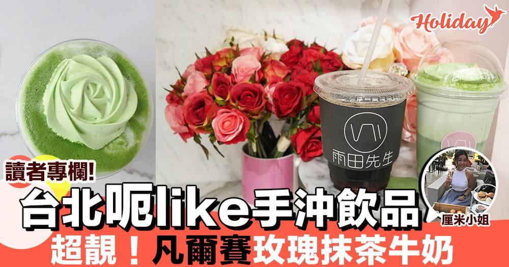 【專欄分享:厘米小姐】台北呃Like手沖飲品店 凡爾賽玫瑰牛奶 超靚啊!