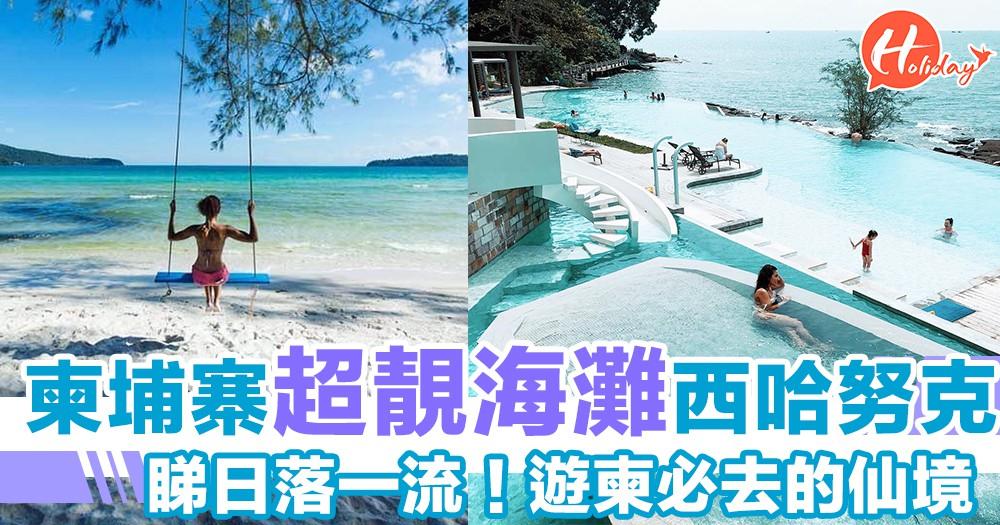 柬埔寨隱世桃源—西哈努克港!陽光與海灘~超靚夕陽~
