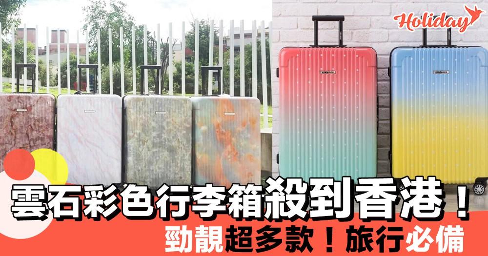 雲石彩色行李箱殺到香港啦~過百款圖案花紋!旅行必備~