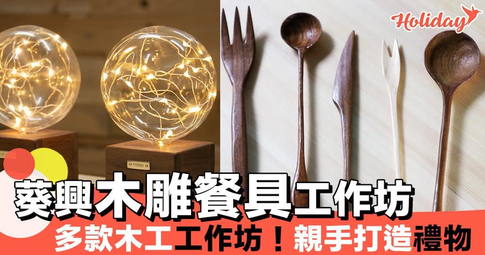 葵興木雕餐具工作坊!親手打造禮物~超好玩!