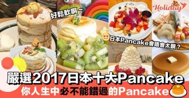 究極嚴選2017日本10大Pancake店!人生中必不能錯過的Pancake~