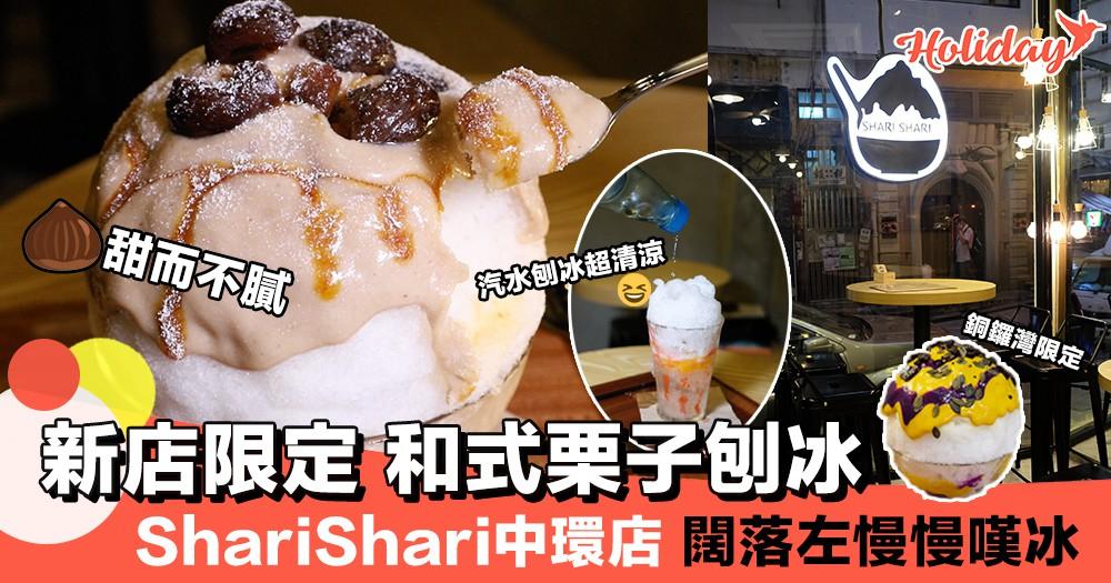 Shari Shari衝到中環開分店喇!不能錯過中環店限定栗子刨冰~唔洗點排仲可以慢慢食冰!