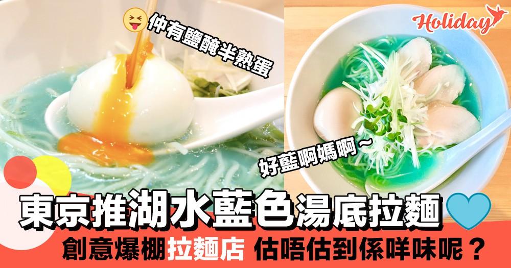 現有嘅湯底已經唔足以滿足日本人對拉麵嘅慾望~東京推出最新湖水藍湯底拉麵!